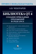 Qt4 library create applications in linux ru.jpg