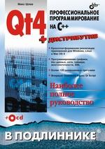 Qt4 professional programming with c++ ru.jpg