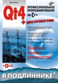 Qt 4 professional programming with c small.jpg