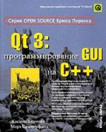 Qt3 programming gui with+c++ ru.jpg