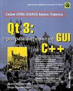 Qt3 programming gui with+c++ ru.jpg