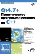 Qt47 practical porgramming with c++ ru.jpg