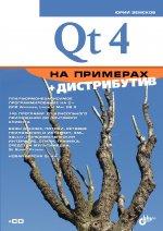 Qt4 by examples ru.jpg