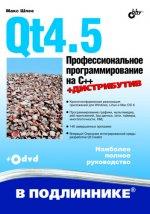 Qt45 professional programming with c++ ru.jpg
