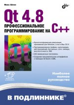 Qt48 professional programming with c++ ru.jpg