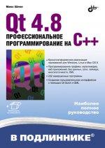 Qt48 professional programming with c++ ru.jpg