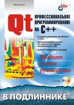 Qt professional programming in c++ ru.jpg
