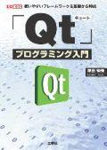 Qt4-intro-jp small.jpg