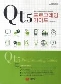 Qt5-programming-guide-korean small.jpg