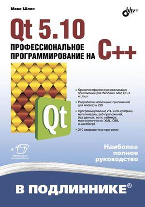 Qt510 professional programming with c ru.jpg